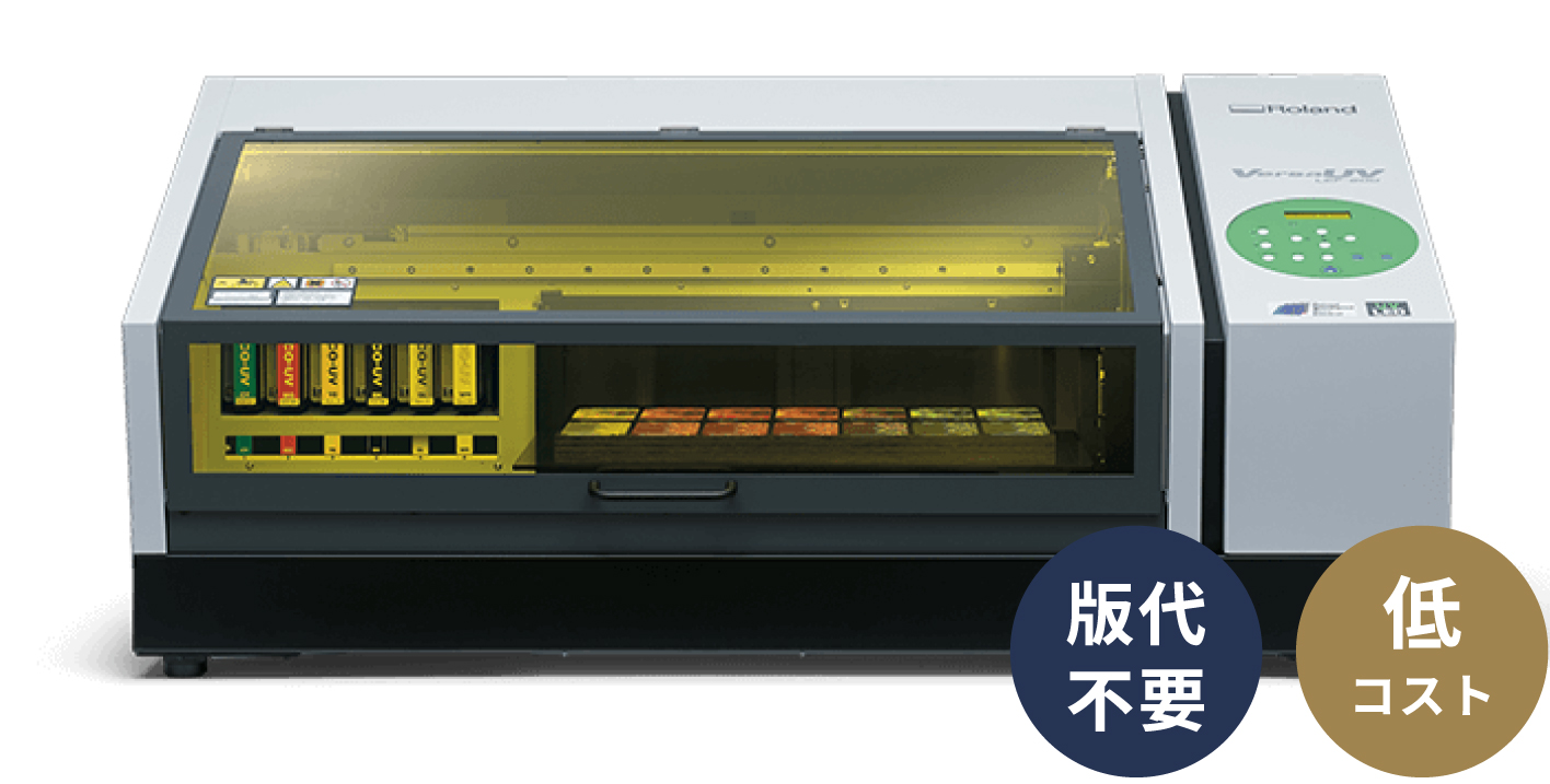 最大印刷加工範囲: W508mm x H330mm (高さ10cmまで印刷可能)